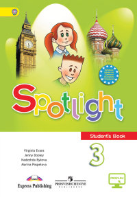 Английский язык. Английский в фокусе. Spotlight. 3 класс. Учебник. С online поддержкой. ФГОС