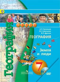 География. 7 класс. Земля и люди. Учебник. С online поддержкой. ФГОС