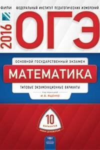ОГЭ-2016. Математика. 10 вариантов. Типовые экзаменационные варианты