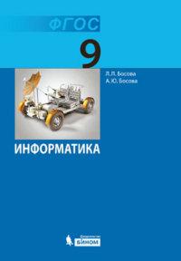 Информатика. 9 класс. Учебник. ФГОС