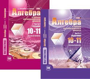 Математика. Алгебра и начала математического анализа. 10-11 класс. Базовый уровень. В 2 частях (учебник+задачник). ФГОС