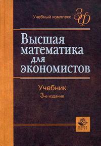 Высшая математика для экономистов. Гриф МО РФ