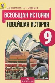 Всеобщая история. Новейшая история. Учебник. 9 класс. ФГОС