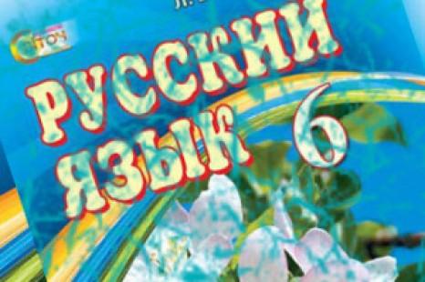 Русский язык 6 класс Давидюк