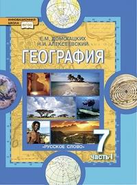 География. Материки и океаны. Учебник. 7 класс. В 2-х частях. Часть 1. ФГОС