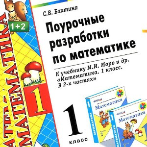 Поурочные разработки Математика 1 класс Моро Бахтина