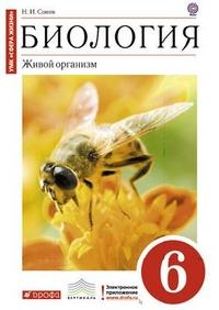 Биология. 6 класс. Живой организм. Учебник (Красный). Вертикаль. ФГОС