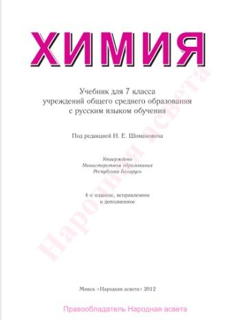 Химия, 7 класс, Шиманович И.Е., 2012