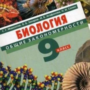 Биология 9 класс Мамонтов