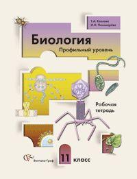Биология. 11 класс. Рабочая тетрадь к учебнику Пономаревой. Профильный уровень