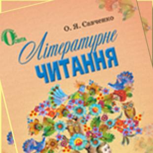 Літературне читання Савченко 4 клас