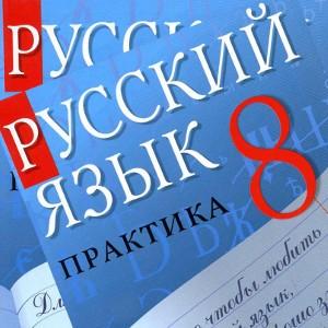 Русский язык 8 класс Пичугова