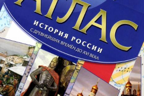 Атлас История России 6 класс