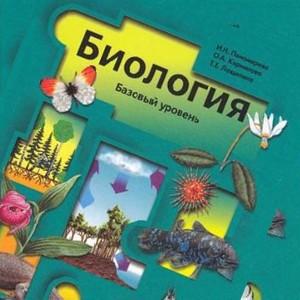 Биология 10 класс Пономарева