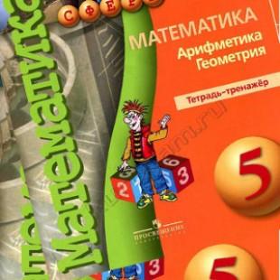 Математика 5 класс тетрадь-тренажёр Бунимович