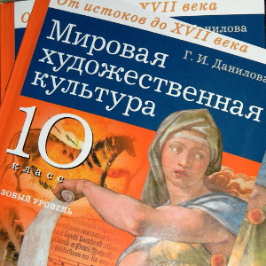 Мхк учебник онлайн 10 класс.