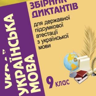Диктант 9 класс украинский язык
