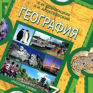 География 7 класс Домогацких