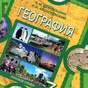 География 7 класс Домогацких Материки и океаны