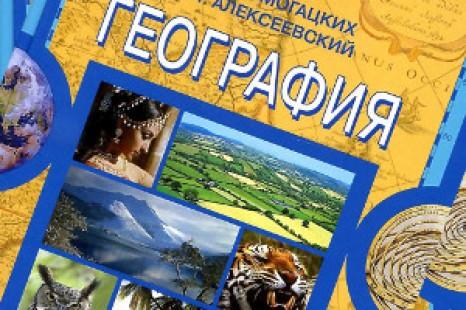 Домогацких география 6 класс