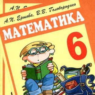 Контрольные работы Математика 6 класс Ершова