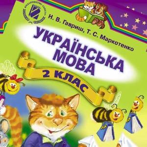 Підручник украЇнська мова 2 клас для російських класів