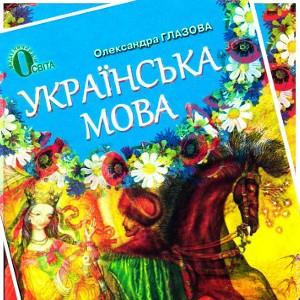 Українська мова Глазова 5 клас