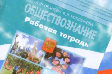 Рабочая тетрадь Обществознание 5 класс Иванова