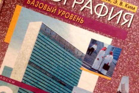География Ким и Кузнецов 10-11 класс