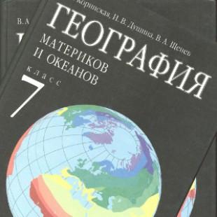 География 7 класс Коринская
