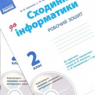 Робочий зошит Інформатика 2 клас Корнієнко