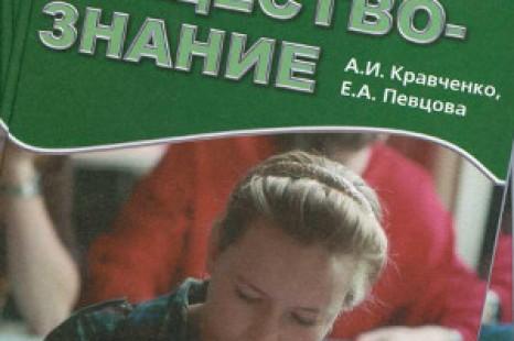 Учебник Обществознание 7 класс Кравченко