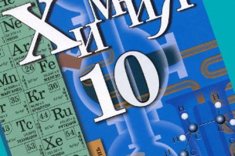 Химия 10 класс Кузнецова