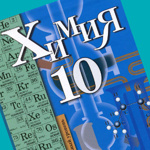 Химия 10 класс углубленный уровень кузнецова