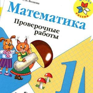 Проверочные работы Математика 1 класс Моро