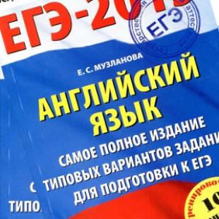 Музланова ЕГЭ английский язык 2016