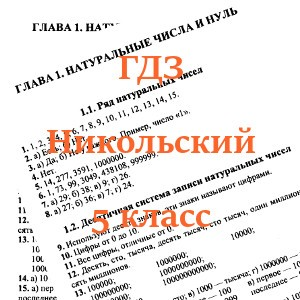 ГДЗ Математика 5 класс Никольский