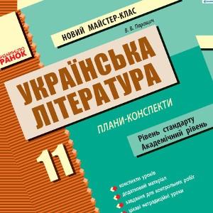 Українська література 11 клас Паращич