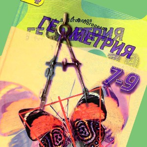 Геометрия 7 класс Погорелов