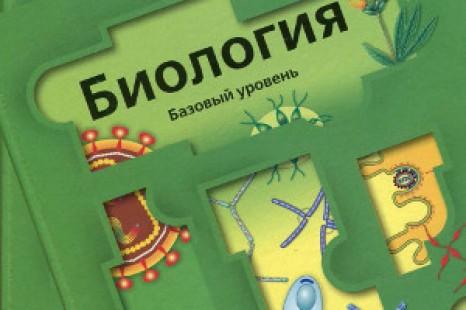 Биология 11 класс Пономарева