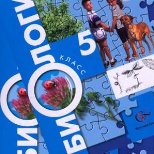 Биология 5 класс Пономарева