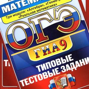 Семенов ОГЭ математика 9 класс