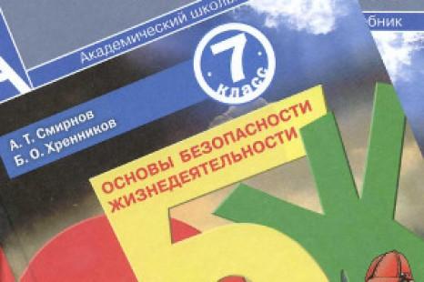 ОБЖ 7 класс Смирнов
