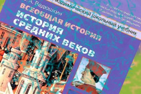 История 6 класс Ведюшкин