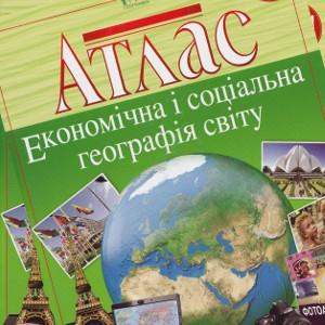 Атлас економічна і соціальна географія світу 10-11 клас