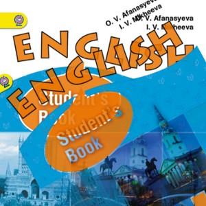 Афанасьева Михеева английский язык 9 класс