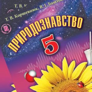 Природознавство Коршевнюк 5 клас