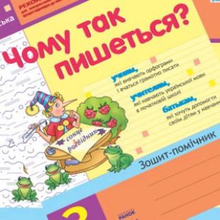 Чому так пишеться? Робочий зошит-помічник з української мови для 3 класу.