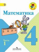 Математика. 4 класс. Учебник. В 2 частях. Часть 1. С online поддержкой. ФГОС