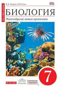 Биология. Многообразие живых организмов. 7 класс. Учебник. Вертикаль. ФГОС